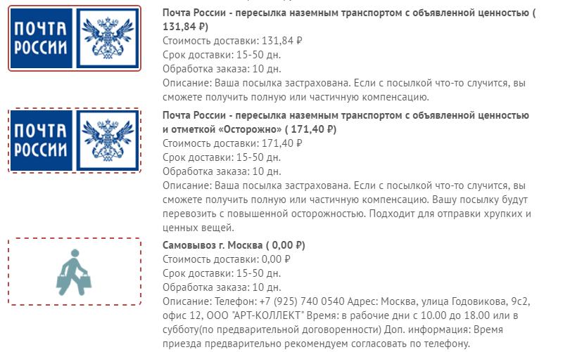 Открытку для, почта россии стоимость отправки открыток
