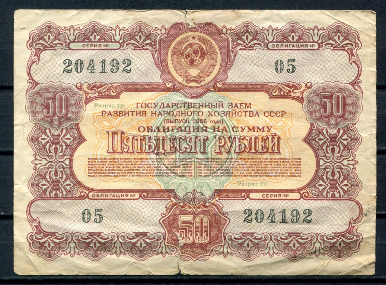 облигации займа ссср 1956 цена автозайм под птс крым