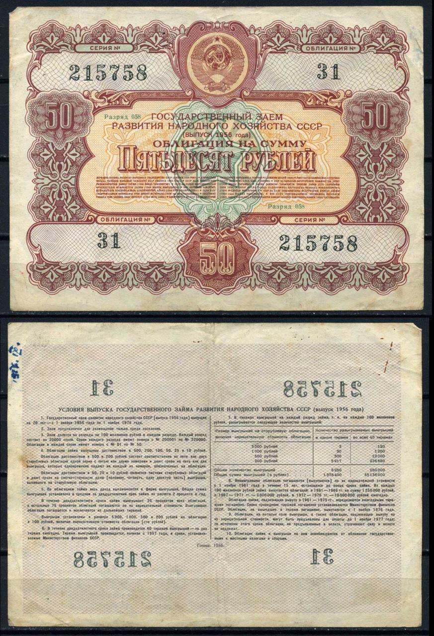 облигации государственного займа 1956 года цена правосубъектность кредитных организаций