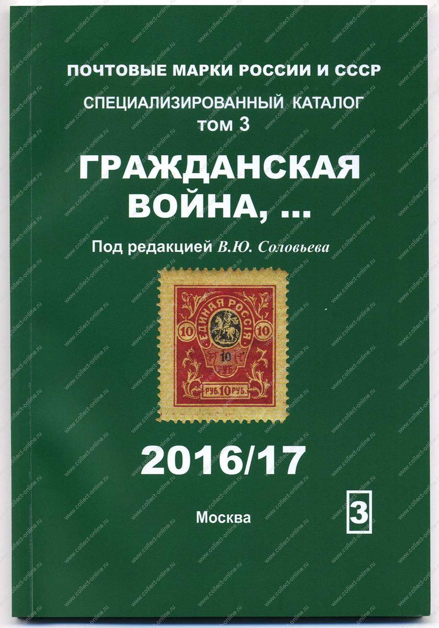 Марки онлайн Россия купить доп п коксовый г белая калитва