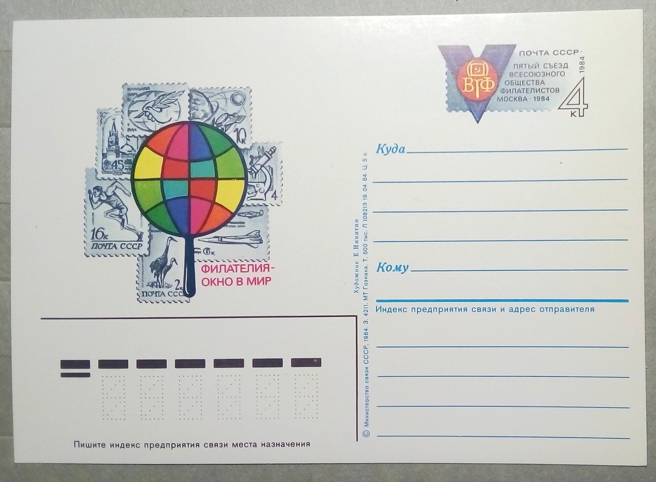 Почтовые открытки с маркой, юбилеем лет для