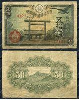 Изображение Япония 1942г. P# 59 / 50 сен / F-VF
