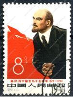 Изображение КНР 1965г. SC# 823 / Ленин / ФГ NH OG - (**)