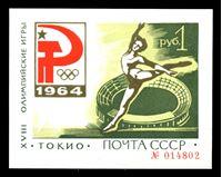 """Изображение СССР 1964 г. • Сол# 3085 • Олимпиада 64, Токио. """"Зеленый блок"""" • MNH OG XF"""