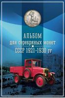 Image de Альбом для серебряных монет СССР 1921-1930 (капсульный) • Mint