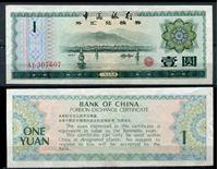 Изображение КНР 1979 г. P# FX3 • 1 юань (валютный сертификат) • AU+