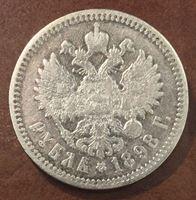 Image de Россия 1898 г. А • Г • Уе# 2087 • 1 рубль • Николай II • регулярный выпуск • VF-