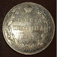 Bild von Россия 1839 г. с.п.б. Н Г • Уе# 1587 • полтина • (серебро) • регулярный выпуск • F-