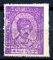 Изображение Индия • Кишангар 1943-47 гг. Gb# 89 • 8 a. Махараджа Ягуанарайан Сингх RARE! • MLH OG XF ( кат.- £50 )