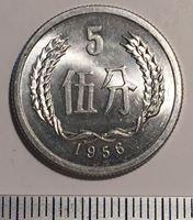 Изображение Китай КНР 1956 г. • KM# 3 • 5 фынь • MS BU