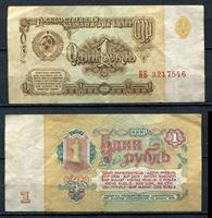 Изображение СССР 1961 г. P# 222 • 1 рубль • НБ • казначейский выпуск • XF