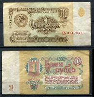 Picture of СССР 1961 г. P# 222 • 1 рубль • НБ • казначейский выпуск • XF