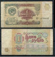 Bild von СССР  1991г.  P# 237 • 1 рубль •  VF