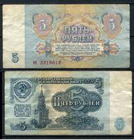 Image de СССР 1961 г. P# 224 • 5 рублей • казначейский выпуск  • серия № - ох • XF