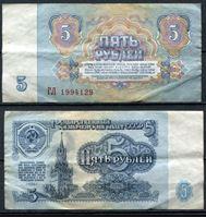 Picture of СССР 1961 г. P# 224 • 5 рублей • казначейский выпуск  • серия № - ГЛ • XF