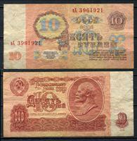 Изображение СССР 1961 г. P# 233 • 10  рублей • вХ • VF