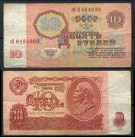Изображение СССР 1961 г. P# 233 • 10  рублей • регулярный выпуск  • серия № - сИ • VF