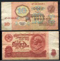 Picture of СССР 1961 г. P# 233 • 10  рублей  • серия № - мТ • VF