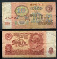 Picture of СССР 1961 г. P# 233 • 10  рублей • регулярный выпуск  • серия № - зХ • VF
