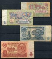 Image de СССР  1961г.  P# 222-33 • 1-10 рублей •  VF