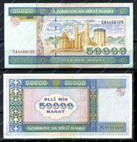 Изображение Азербайджан 1995г. P# 22 • 50 тыс. манат • VF-XF