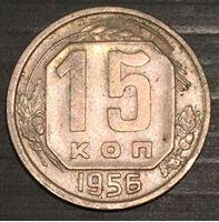 Image de СССР 1956 г. • KM# 117 • 15 копеек • регулярный выпуск • AU+