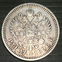 Bild von Россия 1896 г. • ( * ) • 1 рубль • Николай II • регулярный выпуск • VF-