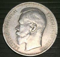 Bild von Россия 1897 г. А•Г • 1 рубль • Николай II (серебро) • регулярный выпуск • VF-