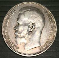 Image de Россия 1897 г. ( ** ) • 1 рубль • Николай II (серебро) • регулярный выпуск • VF-