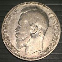 Bild von Россия 1899 г. Ф • З • 1 рубль • Николай II (серебро) • регулярный выпуск • VF