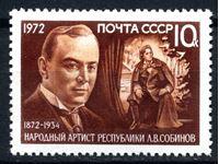 Изображение 1972г. Сол# 4115  • Л. Собинов •  MNH OG XF