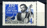Image de СССР  1962г. Сол# 2768  • Саят-Нова •  MNH OG XF