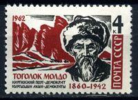 Image de СССР  1962г. Сол# 2769  • Т. Молдо •  MNH OG XF