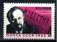 Picture of СССР  1963г. Сол# 2944  • Стеклов •  MNH OG XF