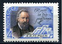 Image de СССР  1962г. Сол# 2670  • Герцен •  MNH OG XF