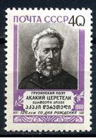 Picture of СССР  1960г. Сол# 2509  • Акакий Церетели •  MNH OG XF