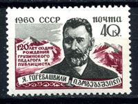 Picture of СССР  1960г. Сол# 2485  • Гогебашвили •  MNH OG XF