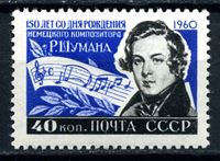 Picture of СССР  1960г. Сол# 2422  • Шуман •  MNH OG XF