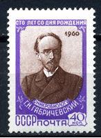 Picture of СССР  1960г. Сол# 2394  • Габричевский •  MNH OG XF