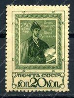 Изображение СССР 1938г. СОЛ# 587 • Ш. Руставели • MH OG * F-VF