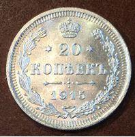 Изображение Россия 1915 г. BC • KM# 22a.2 • 20 копеек • герб Империи • регулярный выпуск • MS BU