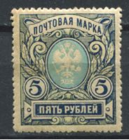 Изображение Российская Империя 1915 - 1919 гг. Сол# 105A • 5 руб. • без в.з. • перф: Л12.5 • без в.з. • MNH OG VF