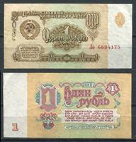 Picture of СССР 1961 г. P# 222 • 1 рубль • казначейский выпуск  • серия № - Ло • UNC+