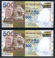 Изображение Гонконг 2014 г. • 500 долларов. HSBC лот 2 боны № подряд  • серия № - MC • AU+