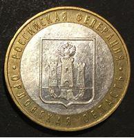 Изображение 2005 г. ммд • 10 рублей. Орловская область