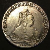 Bild von Россия 1743 г. • спб • 1 рубль • Елизавета • BU • копия