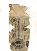 Bild von Россия  1898г.  • 500 рублей Плеске-Иванов серия - АГ  125369 /