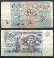 Изображение СССР 1961 г. P# 239 • 5 рублей • казначейский выпуск  • серия № - ИС • VF+