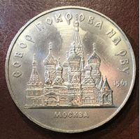Изображение СССР 1989 г. • KM# 221 • 5 рублей • Собор Покрова на рву в Москве • памятный выпуск • MS BU