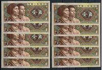 Picture of Китай  1980г.  P# 881 • 1 цзяо 10 шт. № подряд •  UNC пресс